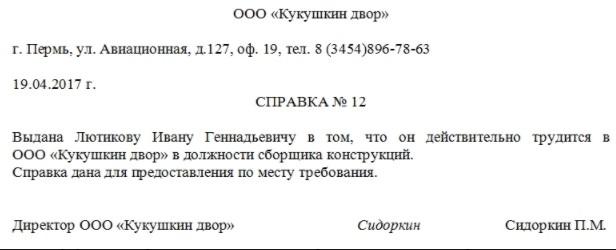 Spravka_s_mesta_ranoti