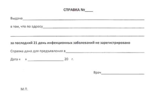 Blanlk_spravki_ob_ostutstvii_kontaktov