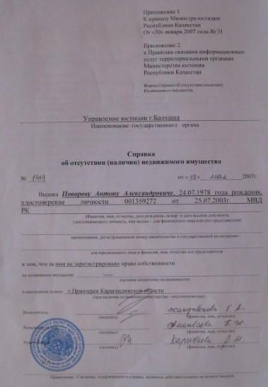 Obrazec_spravki_ob_otsutstvii_nedvigi