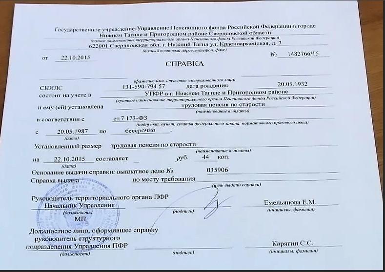 Spravaka_o_razmere_pensii