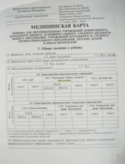 Spravka_026y_obrazec