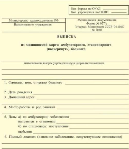 Spravka_027y