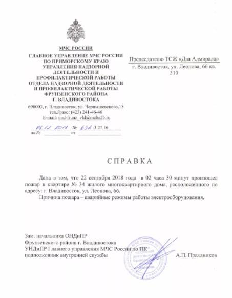 Spravka_o_pogare
