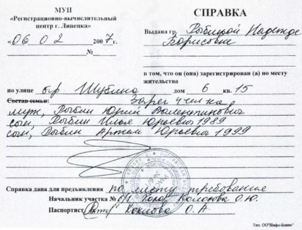 Spravka_o_sostave_progivayushih