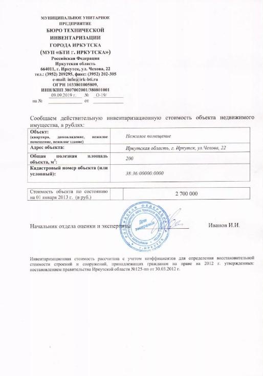 Obrazec_inventarizacionnoy_stoimosti