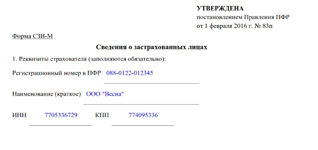 Obrazec_zapolneniya_1