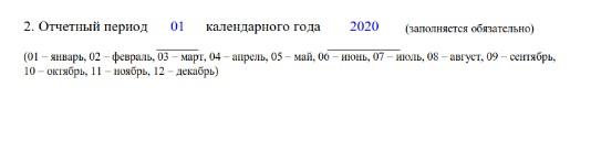 Obrazec_zapolneniya_2