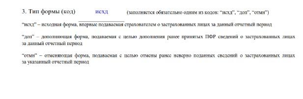 Obrazec_zapolneniya_3