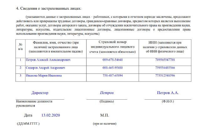 Obrazec_zapolneniya_4