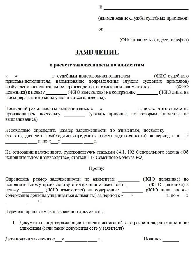 Obrazec_zayavkeniya_po_alimentam22