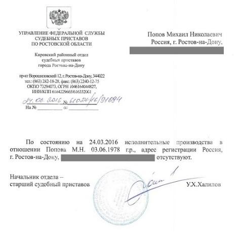 Obrazec_zayavkeniya_po_alimentam_spp