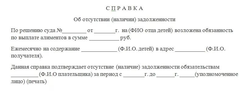 Spravaka_ozadolgennosti_po_alimentam_blank