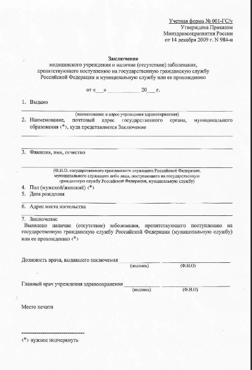 Spravka_001gsu_blank