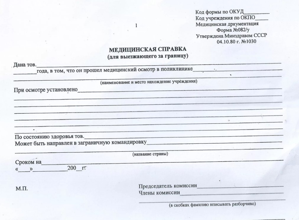 Spravka_082y