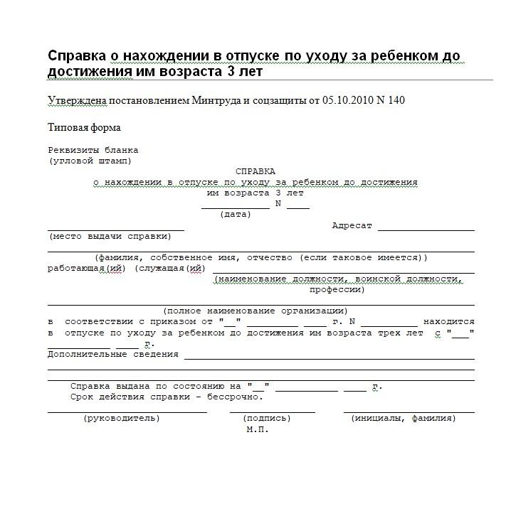 Spravka_dekret_blan