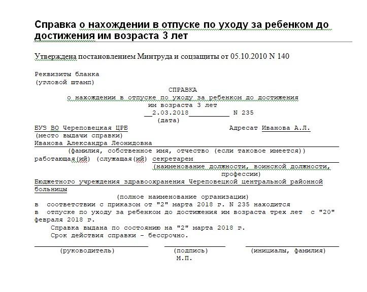 Spravka_dekret_obrazec