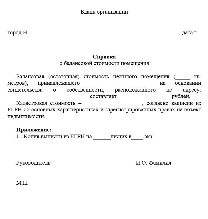 Spravka_o_balansovoy_stoimosti_blank