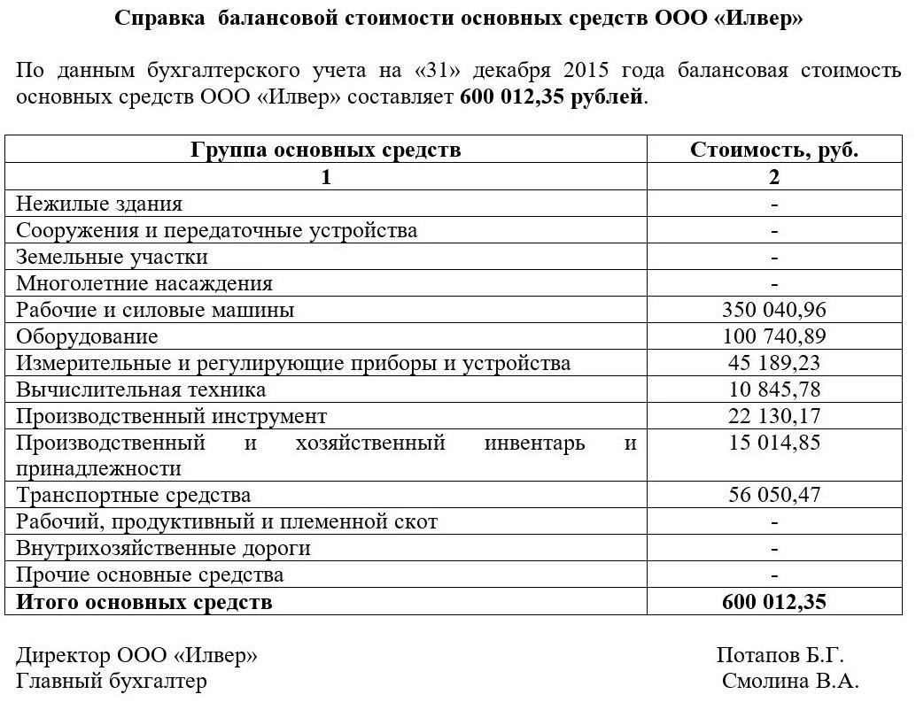Spravka_o_balansovoy_stoimosti_obrazec