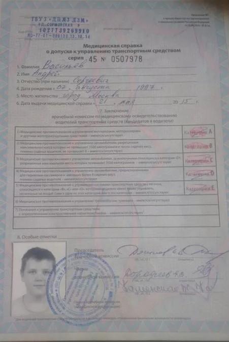 Spravka_o_dopuske_k_transportnomusredstvu_obrazec
