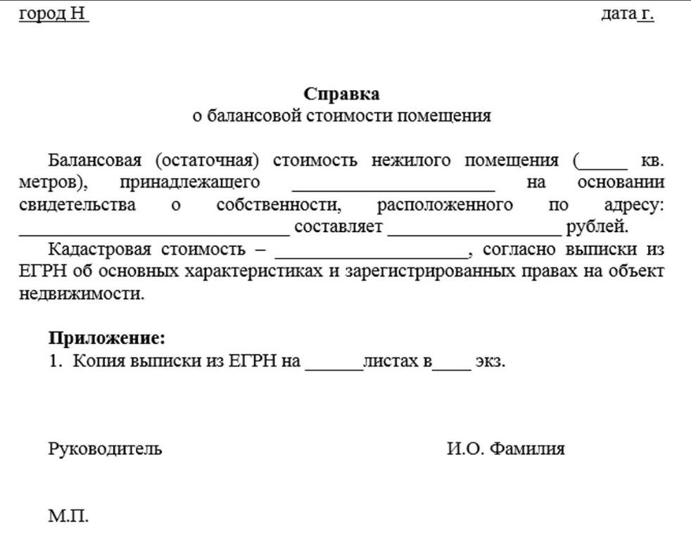 Spravka_o_stoimosti_predpriyatiya_blank
