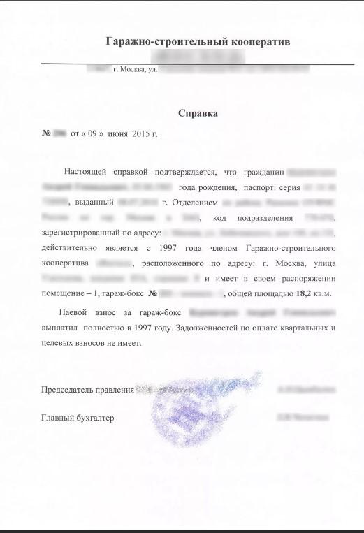 Spravka_o_viplate_paya_obrazec