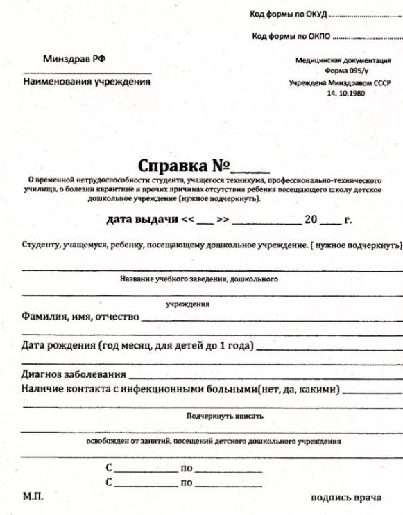 Spravka_ob_osutstvii_blank