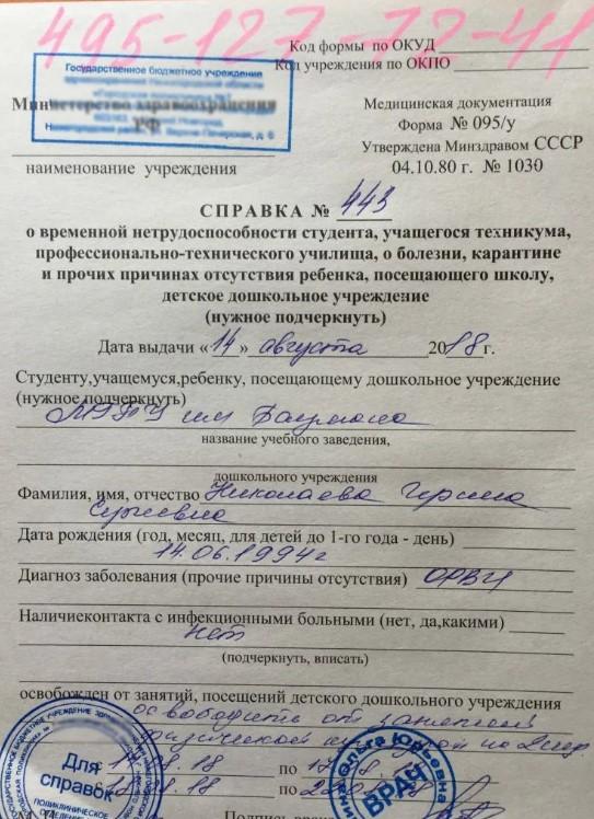 Spravka_ob_osutstvii_obrazec