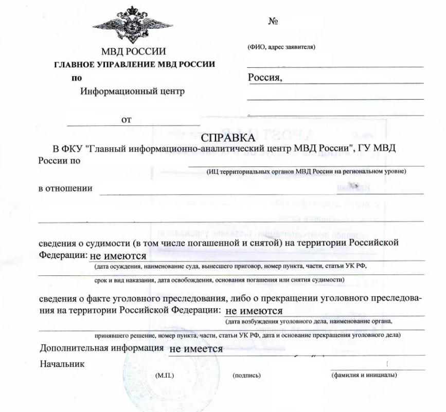 Spravka_ob_otsutstvii_sudimosti_blank