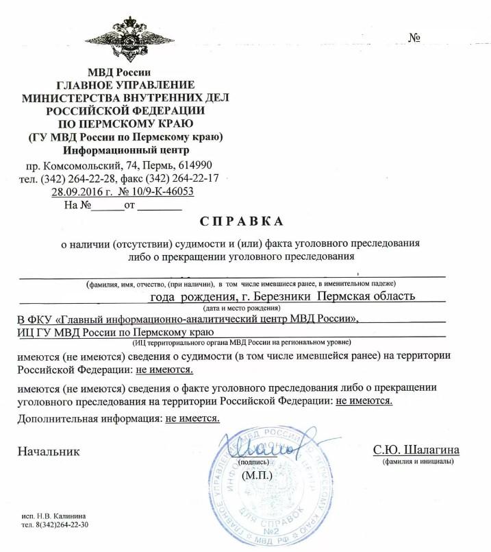 Spravka_ob_otsutstvii_sudimosti_obrazec