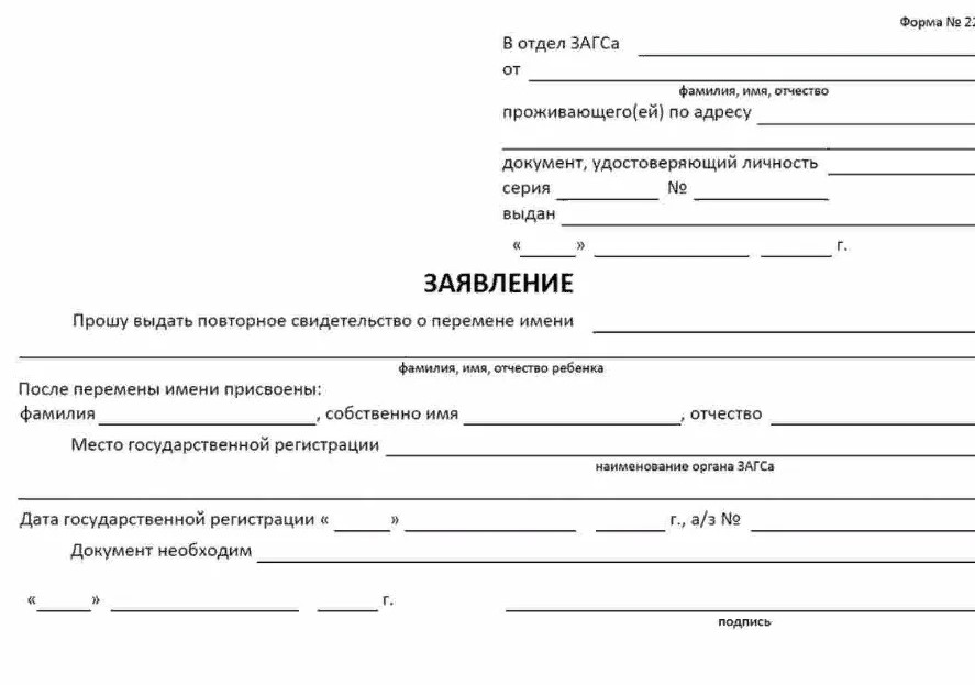 Spravka_osmene_familii_blank