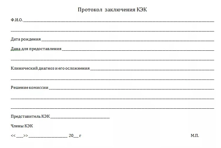 Spravka_ot_fizri_blank1