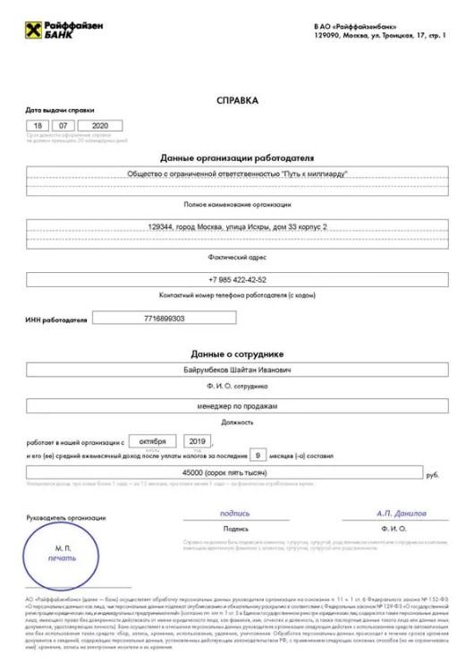 Spravka_po_forme_raifazenbank_obrazec