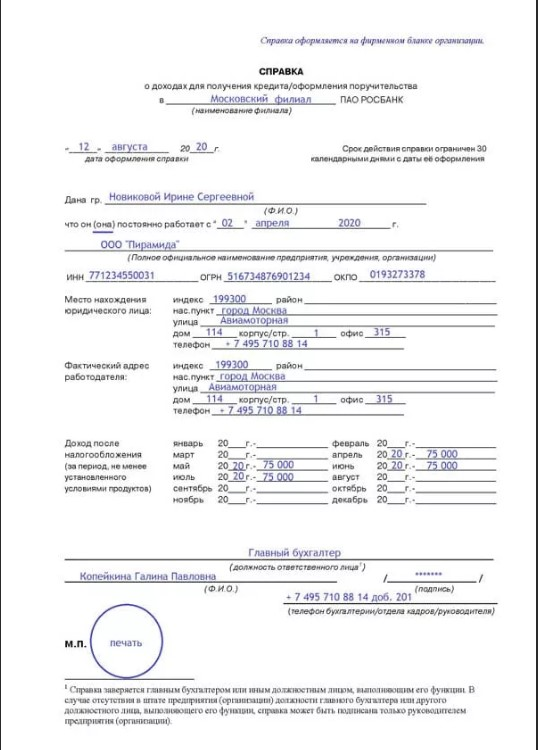 Spravka_po_forme_rosbank_obrazec