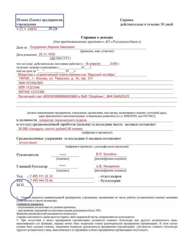 Spravka_po_forme_rossselhozbank_obrazec