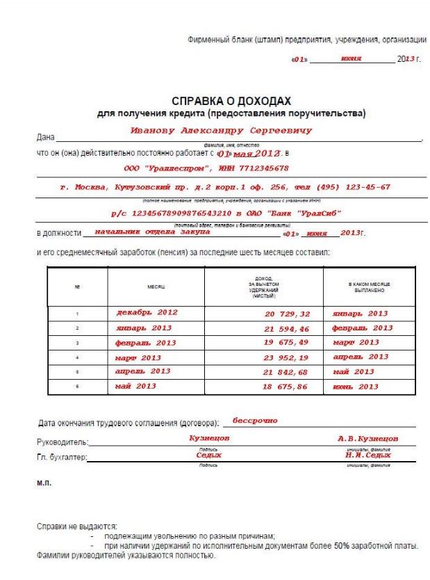 Spravka_po_forme_sovkombanka_obrazecv.jpeg.jpeg