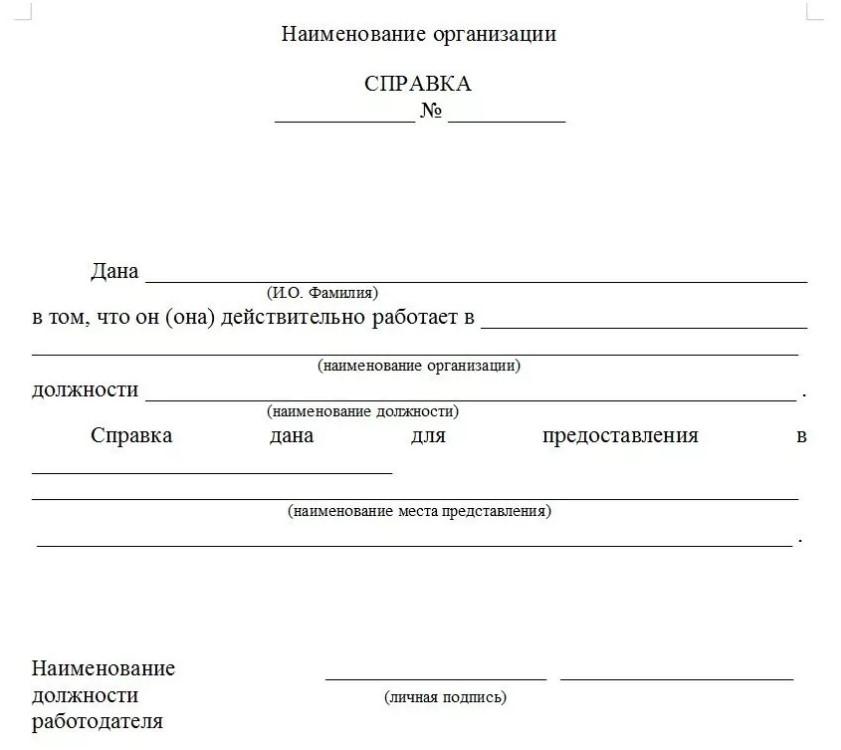 Spravka_s_mesta_raboti_blank