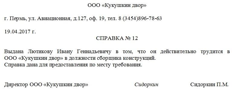Spravka_s_mesta_raboti_obrazec