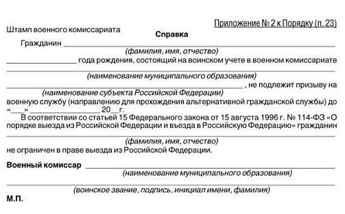 Spravka_vmesto_voennogo_obrazec