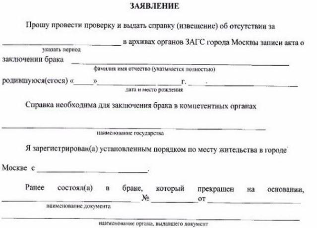 ayavlenie_spravku_jnebrake