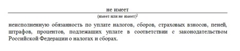 Proverka_spravki_4