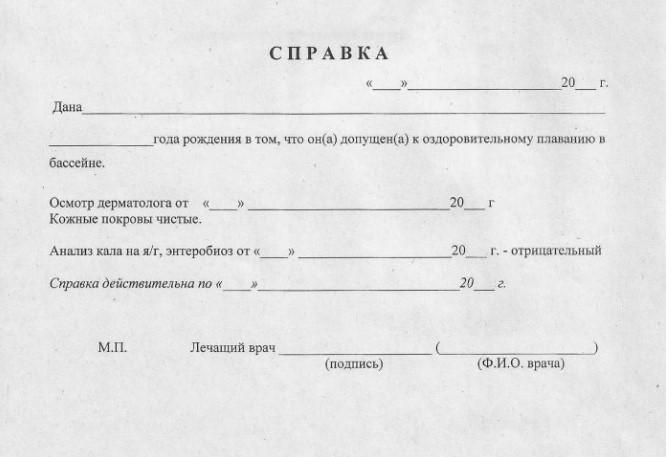 Spravka_na_enterobioz_blank
