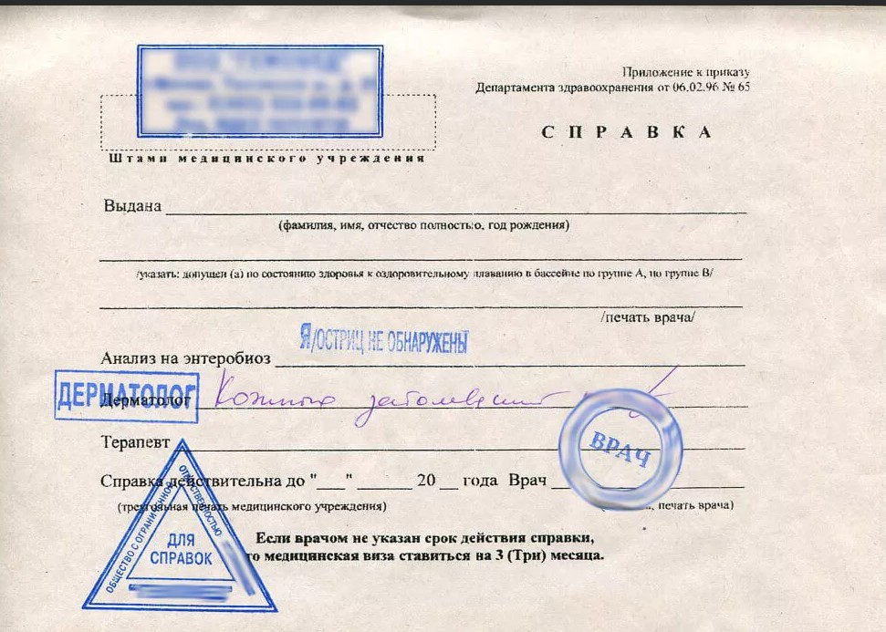 Spravka_na_enterobioz_obrazec