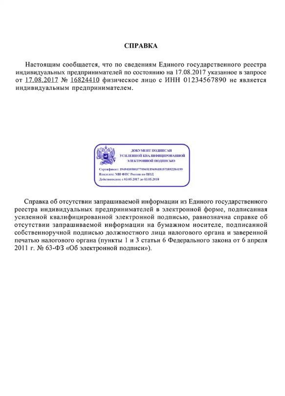 Spravka_ne_IP