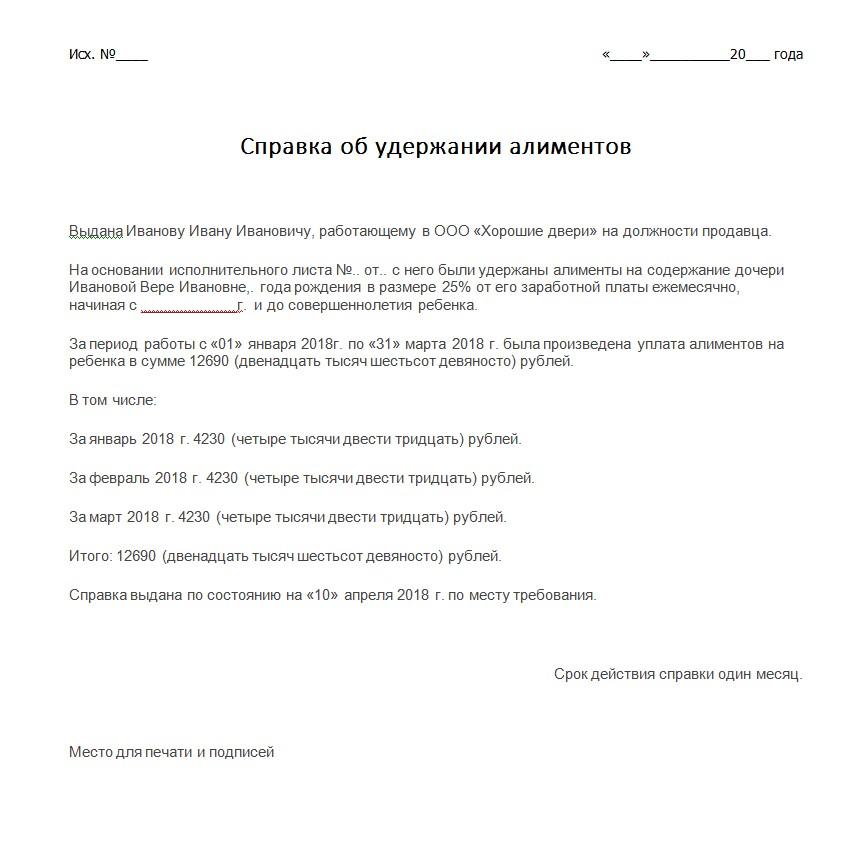Spravka_ob_alimentah_obrazec