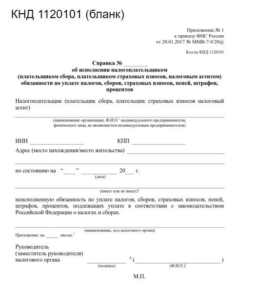 Spravka_ob_otsutstvii_zadolgenniosti_po_nalogam_blank