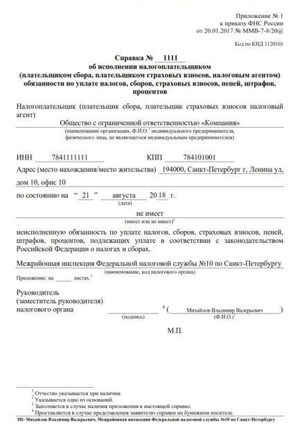 Spravka_ob_otsutstvii_zadolgenniosti_po_nalogam_obrazec