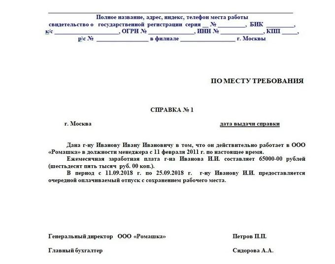 Spravka_s_mesta_raboti_dlya_visi